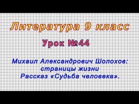 Литература 9 класс (Урок№44 - Михаил Александрович Шолохов: страницы жизни. «Судьба человека»)