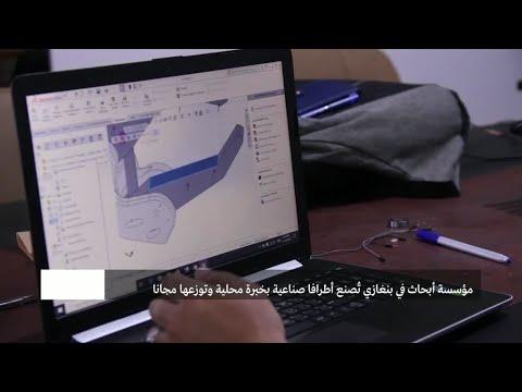 -أبحاث- مؤسسة ليبية تصنع الأطراف الاصطناعية وتوزعها مجانا  - 12:58-2020 / 1 / 21