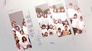 20201018 JOY빌립보서 홍보영상3