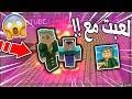 لعبت مع عادل التميمي اللي بسيرفر ارت ماينرز خويه ابو شيسا اللي عنده 90 الف مشترك