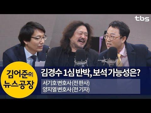 김경수 측 1심 반박, 보석 가능성은? (서기호, 양지열) | 김어준의 뉴스공장