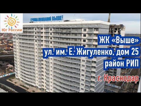 ЖК «Выше» | Новостройки Краснодар  | Новостройки Краснодар | Блог Андрей Артемов  | г. Краснодар РИП