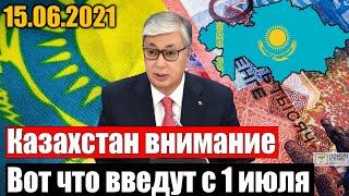 Такого казахи не ожидали. Токаев подписал указ. Изменения с 1 июля в РК.