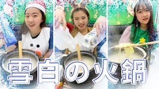 雪白的火鍋 聖誕節特別版 最愛.吃貨們
