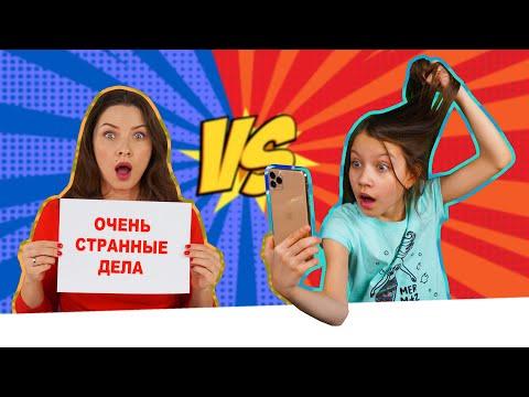 Мои Подписчики Против Родителей Челлендж / Вики Шоу