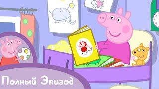 Свинка Пеппа - S02 E14 Пора спать (Серия целиком)
