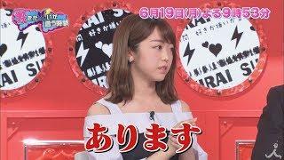 月曜よる9時53分 『好きか嫌いか言う時間』 6月19日放送予告 日本はなぜ...