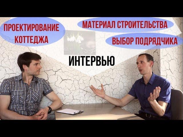 Интервью о проектировании коттеджей, материалах стен, выборе подрядчика