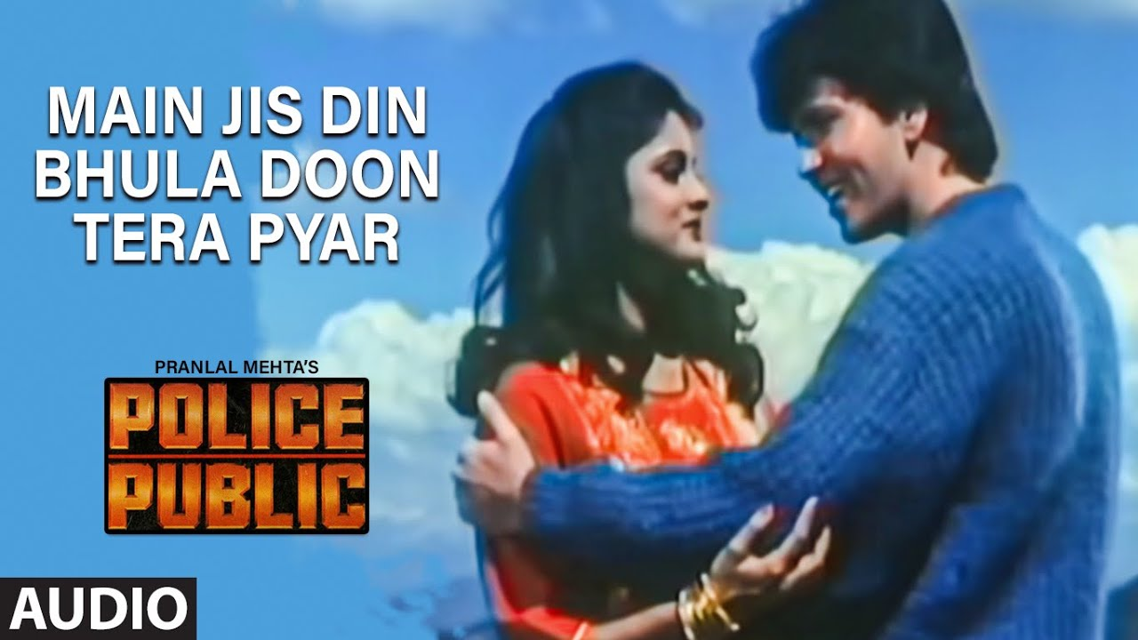 Main Jis Din Bhula Doon Tera Pyar Full (Audio) Song | Police Public | Lata Mangeshkar, Amit Kumar