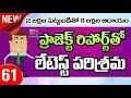 New business ideas 2018 telugu | Textile Business Project Report in Telugu - 61