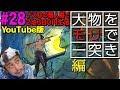 """【#28】ナスDの無人島で2泊3日0円生活!大物をモリで一突き編/Crazy D's 3 Days Desert Island Survival:Episode""""Spear a Big Catch"""""""