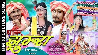 Superhit Tharu Culture Song ll JHUMRA ll Raj Kusmy/Anju Kushmi Ft. Devdaas/Shusila Karki By RKC