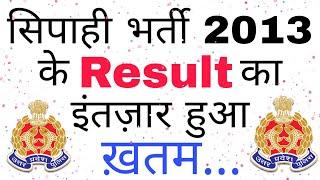 UP Police Bharti 2013 || सिपाही भर्ती 2013 Result Date | UP Constable Bharti 2013 Latest News | UPSI
