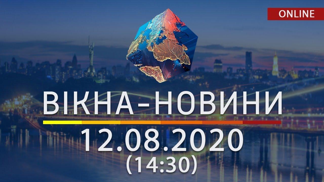 Вікна-новини. Новости Украины и мира от 12.08.2020 14:30