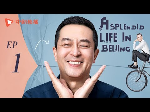 A Splendid Life in Beijing - Episode 1(English sub) [Zhang Jiayi, Jiang Wu, Che Xiao]