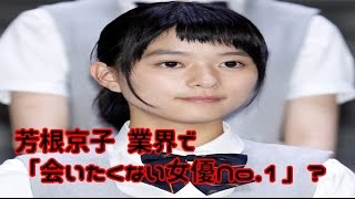 『表参道高校合唱部!』(TBS系)でドラマ初主演を務めた芳根京子。同作で...