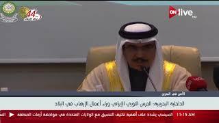الداخلية البحرينية: الحرس الثوري الإيراني وراء أعمال الإرهاب في البلاد