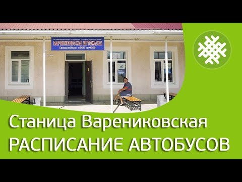 Станица Варениковская. Инфраструктура и расписание автобусов.