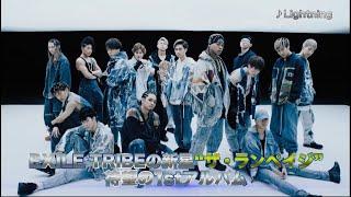 9月12日にリリースとなる1stアルバム「THE RAMPAGE」TV SPOTのロングバ...