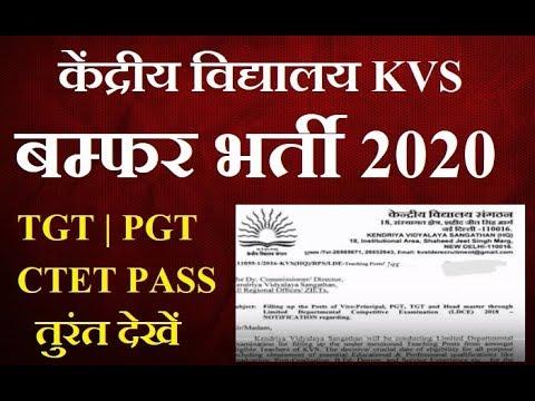 kvs recruitment 2020
