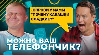 Можно ваш телефончик Таксист ШОКИРОВАЛ зал и Соболева Серия 26