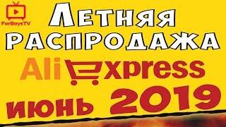 Летняя распродажа на Алиэкспресс июнь 2019 - лови купоны на 10, 5 и 2$