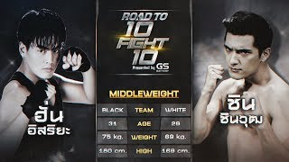 ROAD TO 10 FIGHT 10 | EP.07 | 18 พ.ค.62