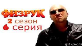 Полное видео - Сериал Физрук - 2 сезон - 15 серия ( 35 серия ) Онлайн
