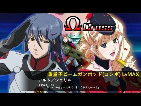 Super Robot Taisen X-Ω - Macross Frontier (Sayonara no Tsubasa ~ the end of triangle BGM) thumbnail