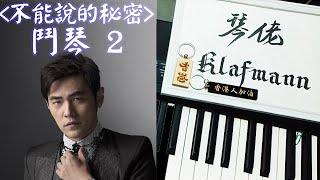 周杰倫 Jay Chou - 《不能說的.秘密》OST - 鬥琴 (2) [鋼琴 Piano - Klafmann]