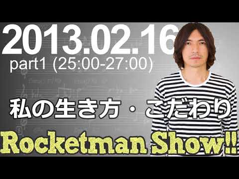 Rocketman Show!!  2013.03.16 放送分(1/2) 出演:ロケットマン(ふかわりょう)、平松政俊