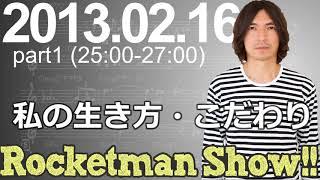 Rocketman Show!! 2013.03.16 放送分(1/2) 出演:ロケットマン(ふか...