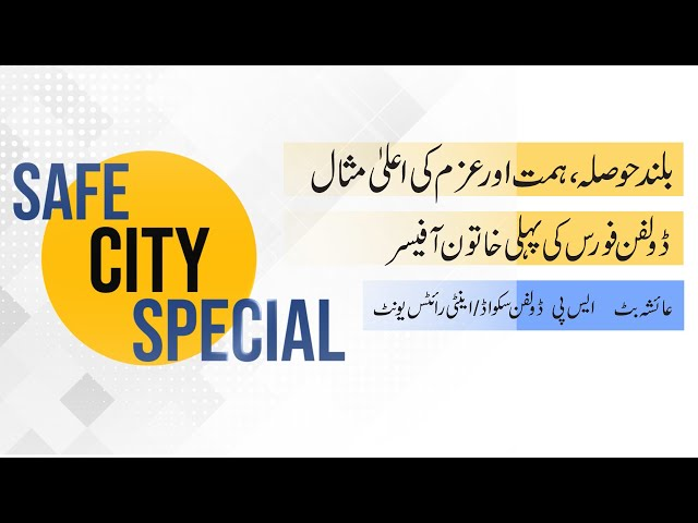 An Interview with Ayesha Butt SP Dolphin ||PSCA TV||Safe City Special EP 8