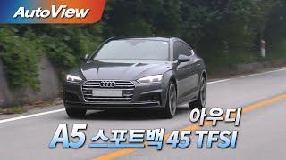 아우디 A5 스포트백 2019 시승기 - 오토뷰 4K (UHD) / AUDI A5 Sportback Road Test (Test Drive)