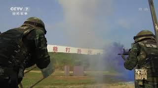《国防微视频-军歌嘹亮》 20200110 《时刻准备上战场》|军迷天下