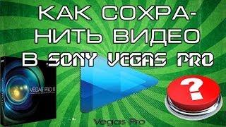 Как ПРАВИЛЬНО сохранять видео в Sony Vegas Pro