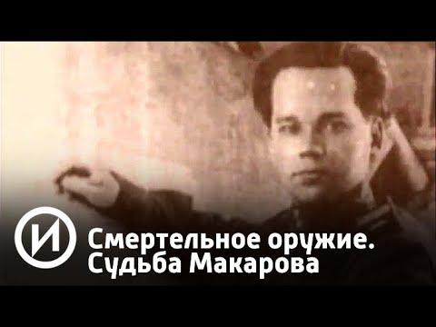"""Смертельное оружие. Судьба Макарова   Телеканал """"История"""""""