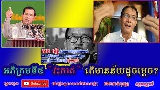 khan sovan - Sam Rainsy - Cambodia Hot News Today, Khmer Hot News Today, Khmer News, cambodia News