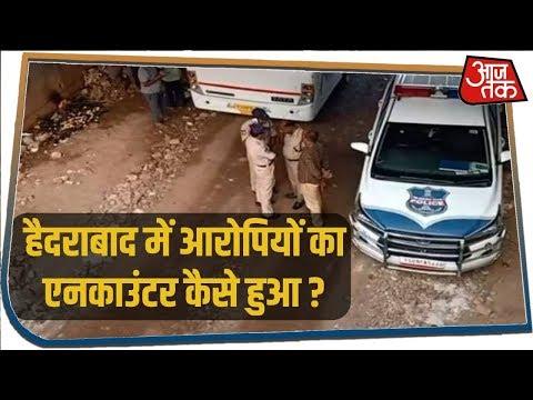 Hyderabad Case के