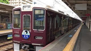 阪急新1000系 1002F(神戸線ラッピング編成) 塚口駅発車