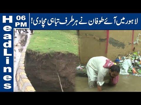 Heavy Rain Wrecks Havoc in Lahore
