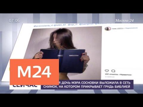 Дочь мэра Сосновки сфотографировалась топлесс, прикрыв грудь Библией - Москва 24