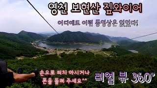 """""""2020 영천 관광 UCC 공모전"""" 보현산 짚와이어 …"""