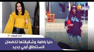 خبر اليوم: دنيا بطمة وشقيقتها تخضعان لاستنطاق أمني جديد لتعميق البحث في قضية حمزة مون بيبي