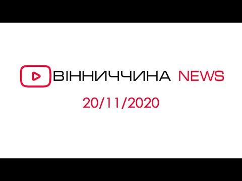 Телеканал ВІННИЧЧИНА: Новини Вінниччини за 20 листопада 2020 року