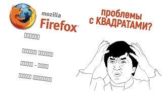 Mozilla Firefox как исправить квадраты вместо текста? Решение проблемы