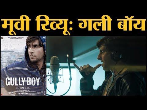Gully Boy Review | Ranveer Singh | Alia Bhatt | Siddhant Chaturvedi | Zoya Akhtar | Gully Boy Songs thumbnail