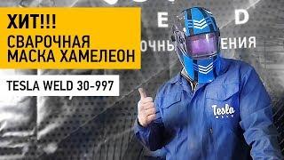 Маска хамелеон для сварки(Ссылка на маски хамелеоны на сайте производителя: http://www.teslaweld.com/maski-khameleony.php ======================= Какую маску лучше..., 2016-07-15T09:52:50.000Z)
