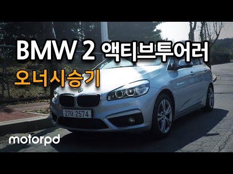 [1부] BMW 2시리즈 액티브투어러   벤츠 B-class? 아니면 미니컨트리맨? (feat.앱티스트 백욱희) (BWM 2 series active tourer)