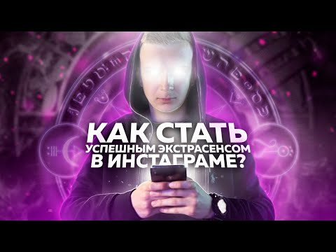 КУПИЛ СЕАНС ЭКСТРАСЕНСА В ИНСТАГРАМЕ!